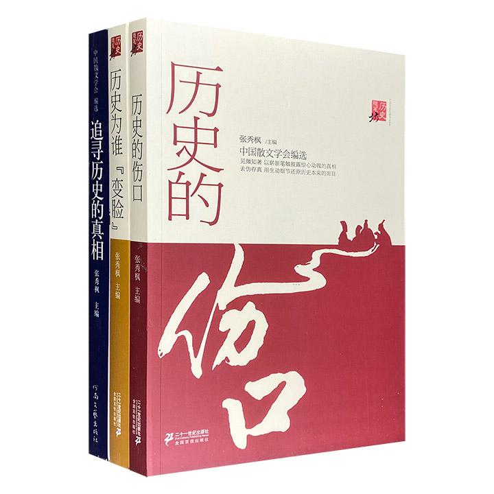 """""""历史随笔坊""""3册:《历史的伤口》《历史为谁变脸》《追寻历史的真相》,见微知著,以崭新的笔触披露惊心动魄的真相;去伪存真,用生动的细节还原历史本来的面目。"""