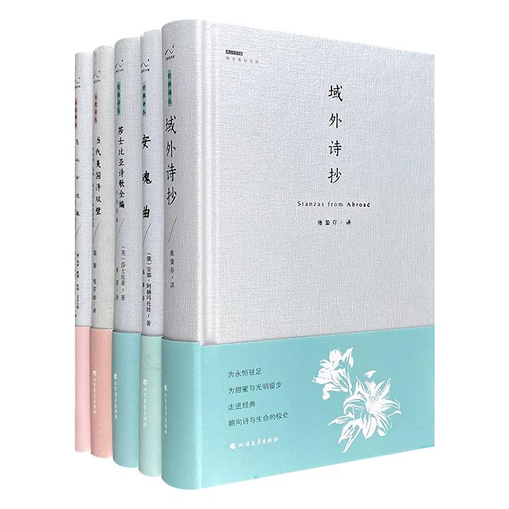 """外国诗歌品读大赏!""""北极光诗系:经典译丛""""精装5册,图文并茂,施蛰存、屠岸、高莽等7位知名译者,优美文字+详细注解,呈现欧美诗作的独特美感。"""