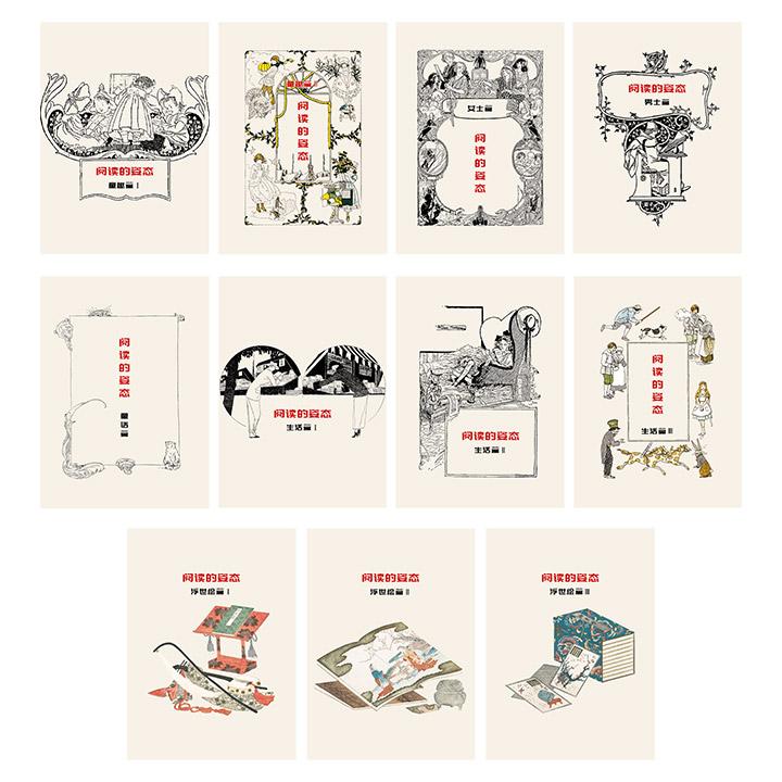 中图网文创!精美藏书票【阅读的姿态】全套11款,共132张。五色斑斓的文化图景,古朴雅致的案头小物,书香馥郁的玲珑藏品,每一张都尽显古典之美。