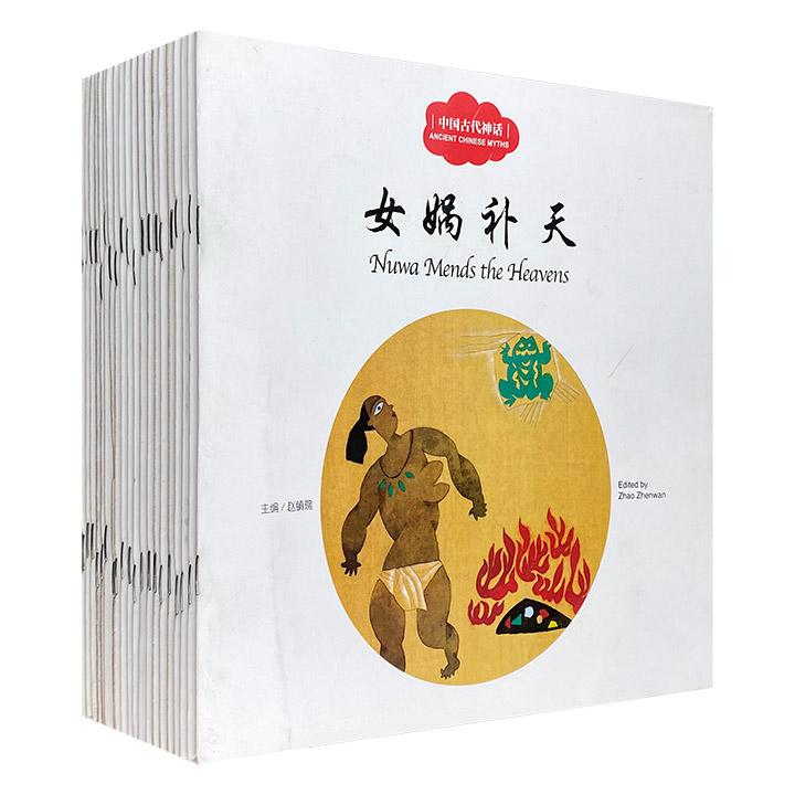 """国家图书奖绘本!""""幼学启蒙丛书(一)""""20册,12开全彩图文,中英双语对照,丰富多彩的传统故事,中国风浓郁的插图,开启一场奇异梦幻的中国文化之旅。"""