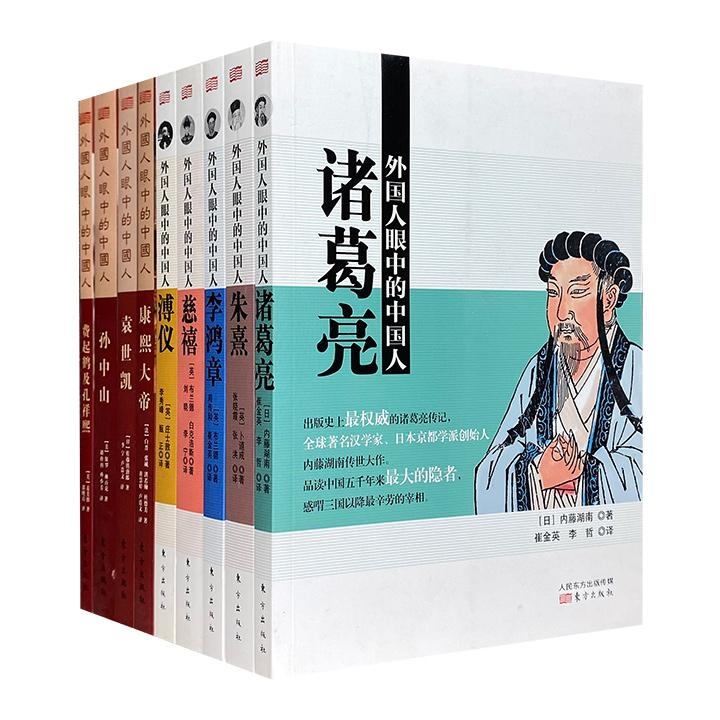 外国人写的中国名人传!《外国人眼中的中国人》9册,令人耳目一新的他者视角,讲述不一样的诸葛亮、朱熹、康熙、慈禧、李鸿章、溥仪、袁世凯、孙中山、费起鹤及孔祥熙