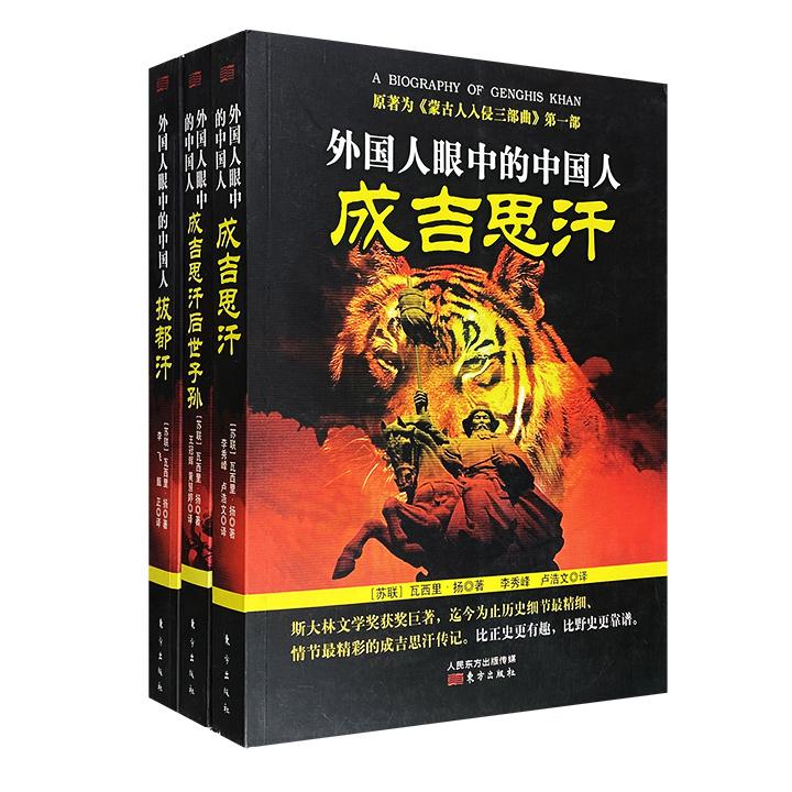 """""""外国人眼中的中国人:蒙古人入侵三部曲"""",苏联作家瓦西里·扬多年心血之作,曾获""""斯大林文学奖"""",讲述不一样的成吉思汗、拔都汗及后世子孙。"""