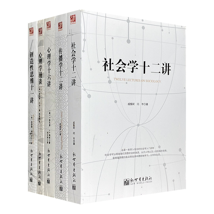 """""""社科基础通识读本""""5册,涵盖【心理学】【社会学】【传播学】三大社会科学领域,中外专家撰写,深入浅出、通俗易懂,带读者轻松入门。"""