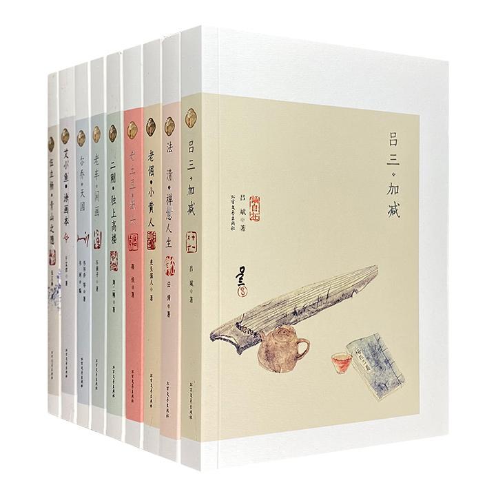 """""""话自在画丛""""9册,荟萃9位艺术家的随笔文字与图画,全彩印刷,设计精美,文画搭配,灵通的笔墨,诙谐的文笔,淡泊的气度,无束的心境,尽展画外之意。"""