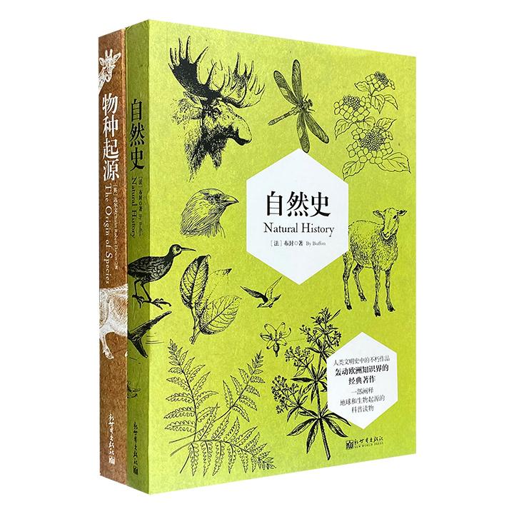 科普名著二种:布封《自然史》+达尔文《物种起源》,两部划时代的不朽经典,无以数计的翔实资料,引人入胜的文笔,揭开生物起源和进化的奥秘。