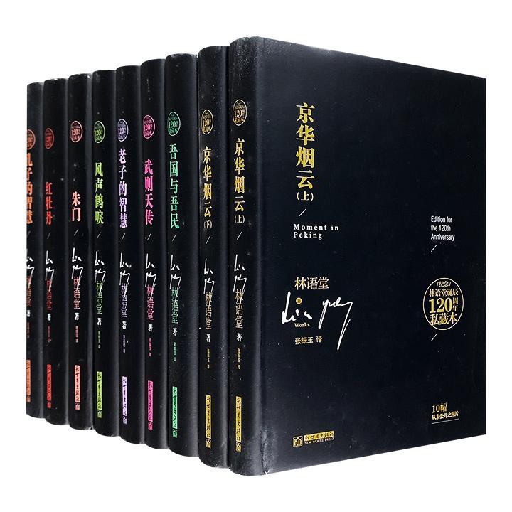 """纪念林语堂诞辰120周年私藏本!""""林语堂作品集""""8种9册,32开精装,传记、小说、文化随笔,呈现林语堂特有的智慧和情怀,体现其文学和文化等各方面的显赫成就。"""