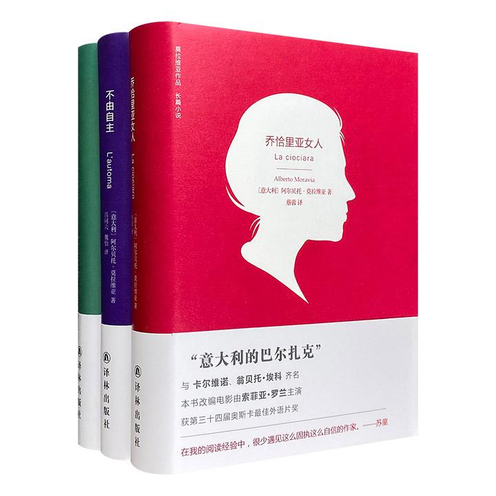 """意大利新写实主义文学大师""""莫拉维亚作品""""精装3册,《鄙视》《不由自主》《乔恰里亚女人》,反映当代社会现实和现代人深刻的精神危机。"""