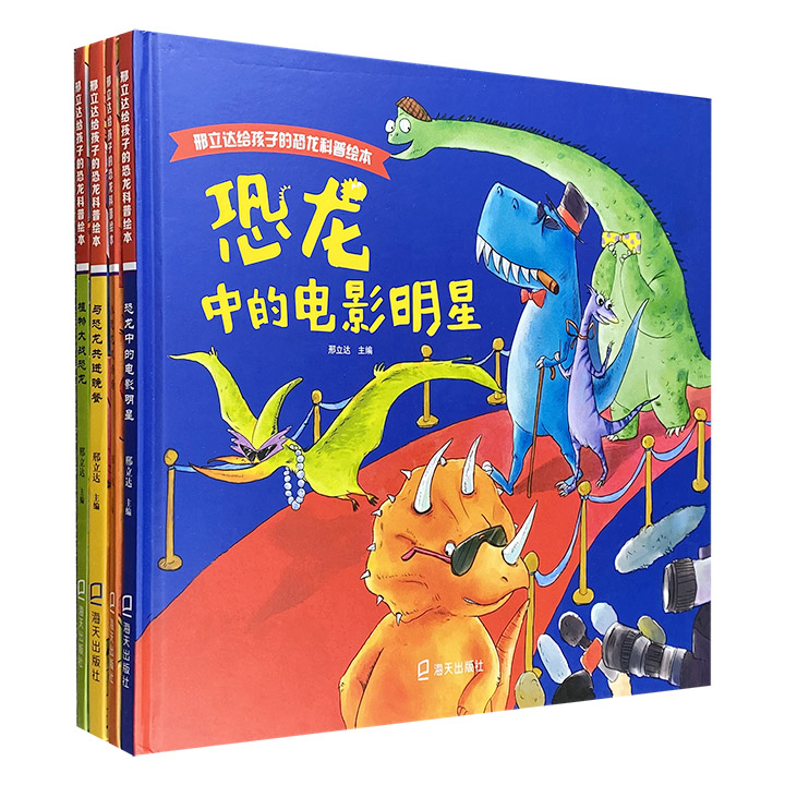 """知名科普学者""""邢立达给孩子的恐龙科普绘本""""全4册,16开精装,铜版纸全彩图文,精美手绘大图+多彩多样的恐龙知识+AR技术,让远古的恐龙在小朋友面前活起来!"""