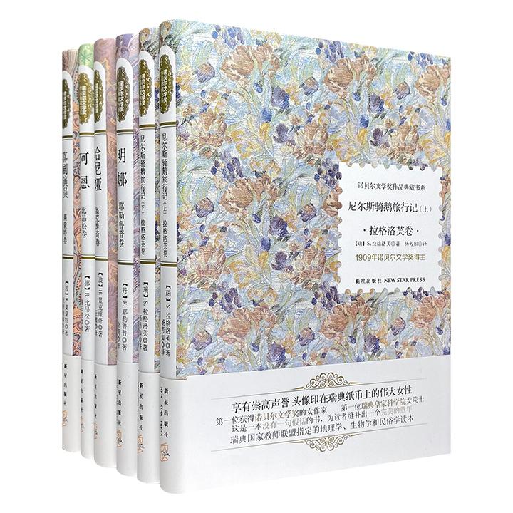 """""""诺贝尔文学奖作品典藏书系""""5册,16开精装,荟萃比昂松、显克维奇、拉格洛芙、耶勒鲁普、莱蒙特5位世界著名作家的传世之作。殿堂级经典作品,文学爱好者不容错过!"""