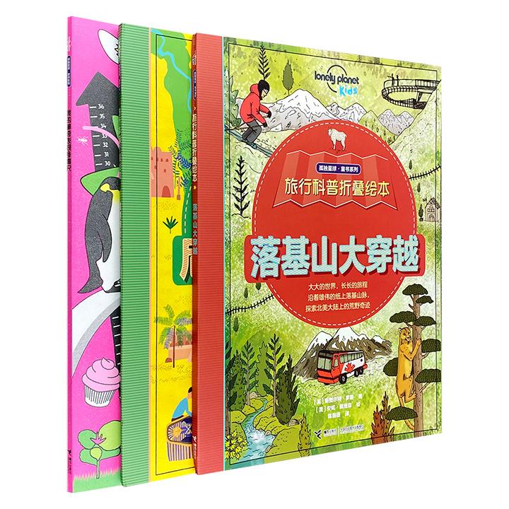 """孤独星球出品!""""科普折叠绘本""""3册,8开折页装,专为5-10岁对世界充满好奇心的孩子打造,每册展开长达1.8米以上,分享多样性的世界文化以及精彩的科普知识。"""