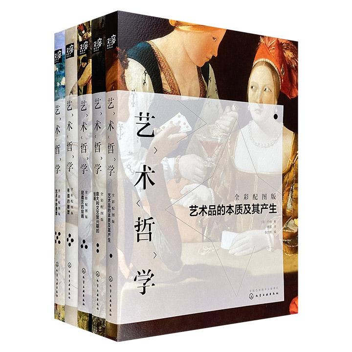 """艺术审美启蒙经典,全彩配图版!""""艺术哲学""""全5册,裸脊锁线,16开特种纸全彩,法国文艺理论家和史学家丹纳代表作,翻译大家傅雷传神译文,更配有120余幅精美插图。"""