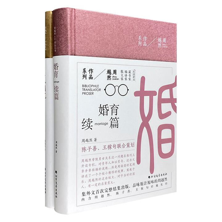 """民国大藏书家""""周越然作品""""精装2册,《六十回忆》《婚育续编》,1949年后首度还原初版风貌。以清新之文,书写脱俗人生;以独到之眼,窥视婚姻万象。"""