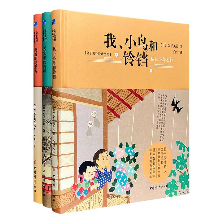 """日本天才诗人""""金子美玲诗歌全集""""精装全3册,24开全彩图文,512首经典诗作,260余张精美浮世绘,让孩子们徜徉在诗意的世界浮想联翩,装饰一个诗画童年。"""