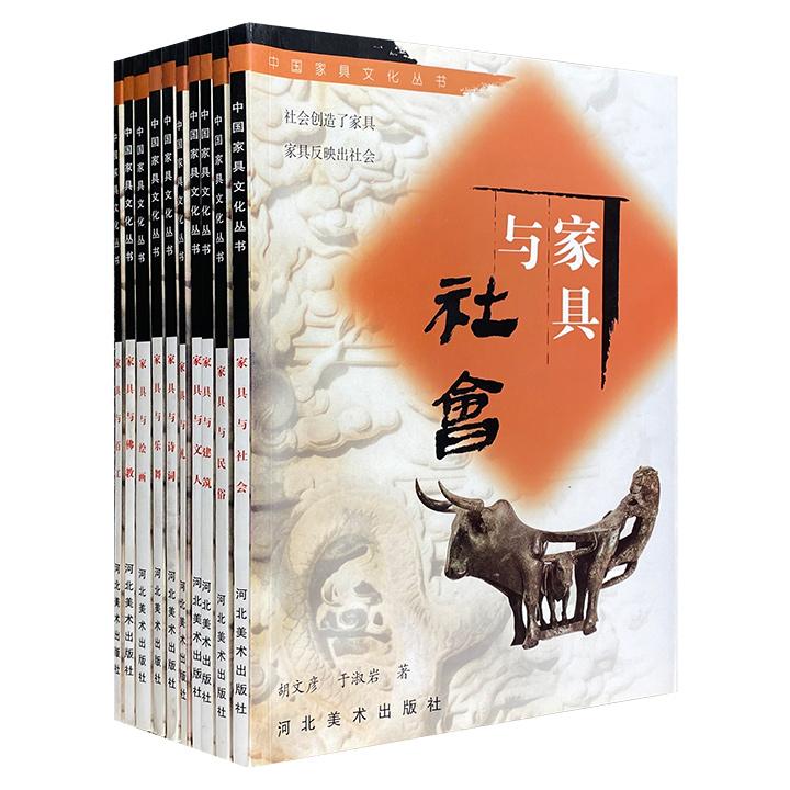 """市面稀见老书!""""中国家具文化丛书""""10册,大量高清插图+丰赡史料,深入礼义、民俗、绘画、诗词、宗教、建筑等10个主题,探究家具文化的滥觞与发展。"""