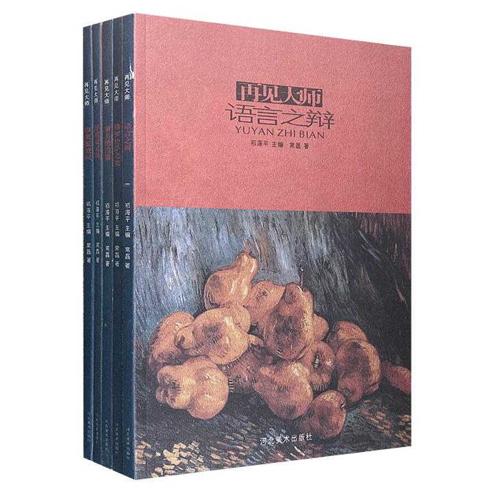 """解读西方绘画语言!""""再见大师系列""""5册,16开铜版纸全彩,700幅高清精美画作,专业角度详细解读,呈现文艺复兴大师作品的风神韵致,探讨绘画历史与艺术审美的转变。"""