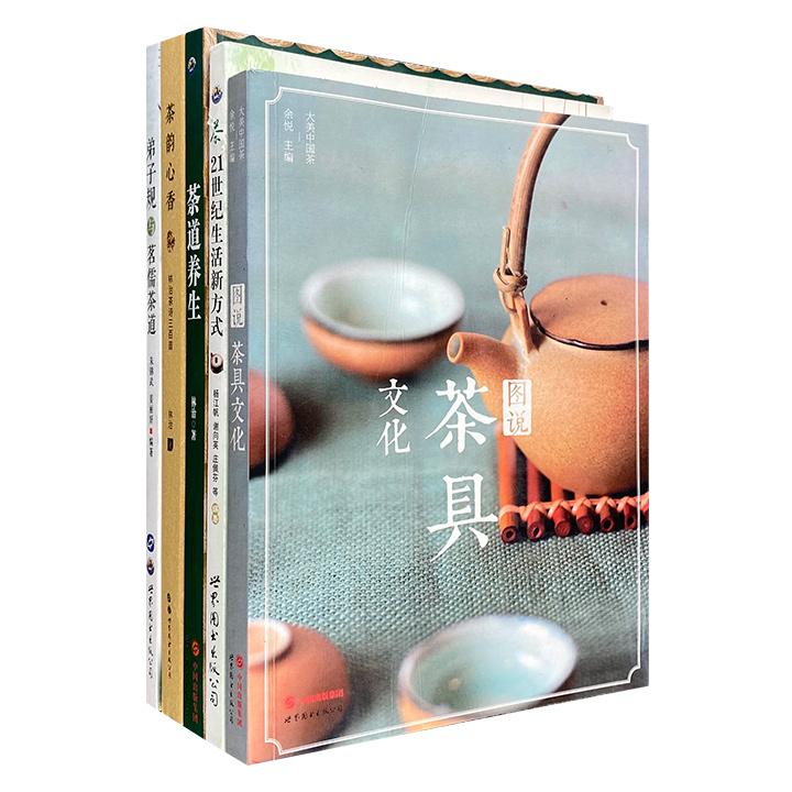 """""""茶文化""""5册,从茶文化的基点出发,解读茶具、茶道、国学、诗歌、生活、养生等种种,探秘与茶相关的中国文化密码,图文并茂,可读性强。"""