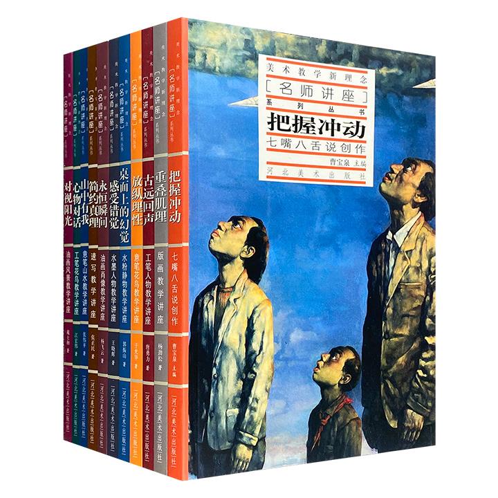 """高校名师的美术课""""美术教学新理念名师讲座系列""""丛书11册,铜版纸全彩图文,囊括版画、水墨、工笔、油画、水粉、速写、创作等几大领域,案例丰富、指导性强。"""