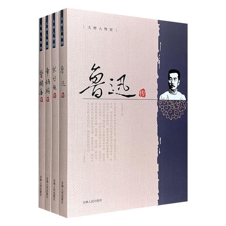 """""""大师人物馆""""4册,许寿裳《鲁迅传》《章炳麟传》、吴其昌《梁启超传》、蒋星德《曾国藩传》,翔实的史料,独特的视角,详述四位著名人物的生平事迹和生活侧面。"""