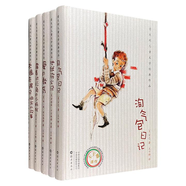 """""""意大利儿童文学经典作品""""全5册,16开精装,全彩图文,《爱的教育》《木偶奇遇记》《露着衬衫角的小蚂蚁》《地狱窃火记》《淘气包日记》,醇厚的译风、鲜明的个性、稚趣的插图,为中国小读者奉上一道精神盛宴。"""