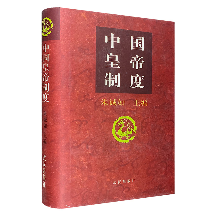 1998年老书!《中国皇帝制度》精装,总达868页,清史研究专家朱诚如主编,从皇权、皇嗣、礼仪、后妃等方面,详细探讨中国历史发展链条中的重要一环——中国皇帝制度