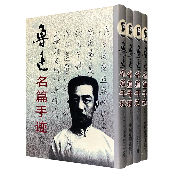 影印本《鲁迅名篇手迹》全四卷,16开精装,收录鲁迅作品手稿、致名人书信,及其在日本写就的地质佚文,是研究鲁迅生平及文学创作轨迹提供珍贵的资料参考。