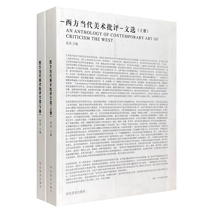 《西方当代美术批评文选》全2册,厚达656页,400余幅插图,近百篇世界范围内的优秀艺术论文,全面反映西方当代艺术的面貌,展现艺术批评文章的风采。