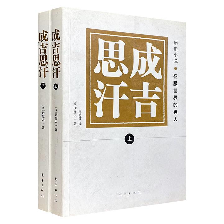 超低价19.9元包邮!日本著名政治家堺屋太一《成吉思汗:征服世界的男人》全2册,小说形式再现历史原貌,还原英雄本色,从不同的角度解读一代天骄的一生。
