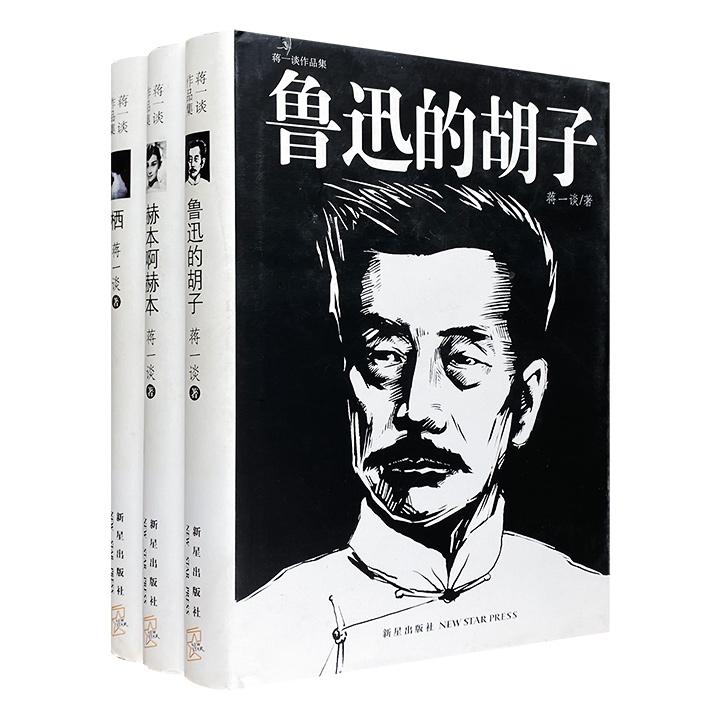 """""""短篇小说鬼才""""蒋一谈作品3册,32开精装,聚焦小人物命运,城市女性、单身白领、黑车司机、小店老板、农民工子女……极致呈现当代国人的生存状态和精神追求。"""