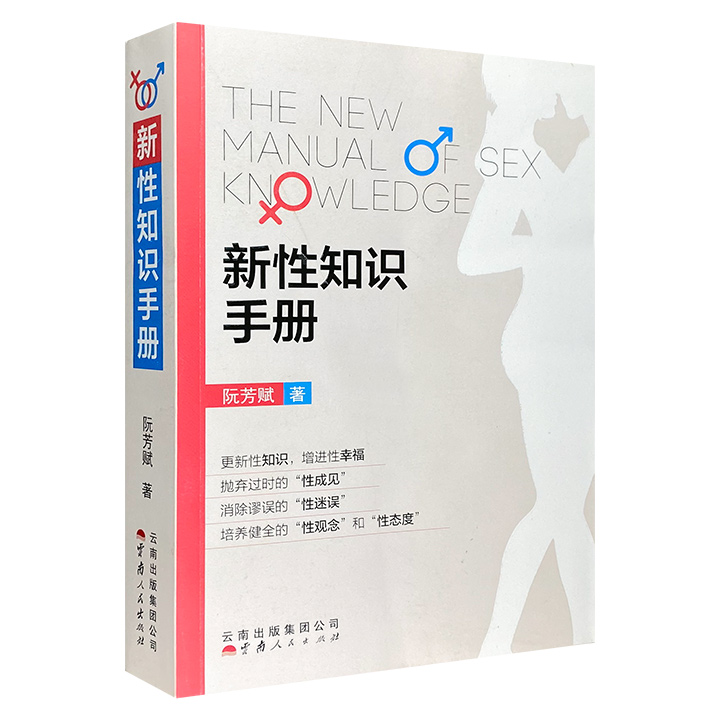超低价19.9元包邮!《新性知识手册》,近600页,全面系统地讲解了性科学的各种知识,涉及性心理、性反应、性行为、老龄与性、生育与性、性卫生、性象谱等等。