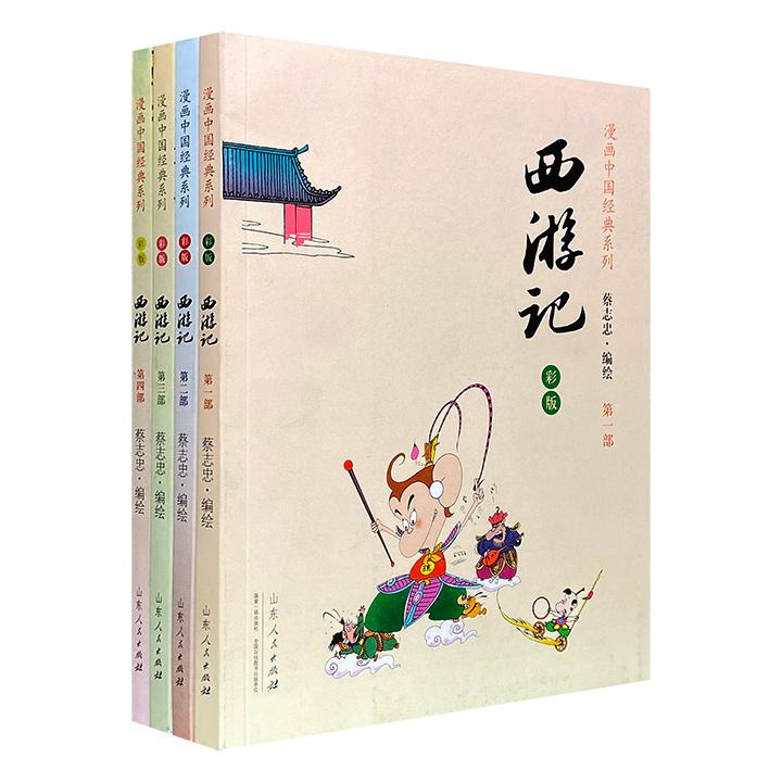 """著名漫画家蔡志忠编绘!""""漫画中国经典系列""""之《西游记》全4册,全彩图文,四格漫画。经典的魅力,浅显的白话,别具风味的智慧与幽默,意趣洋溢,亦庄亦谐。"""