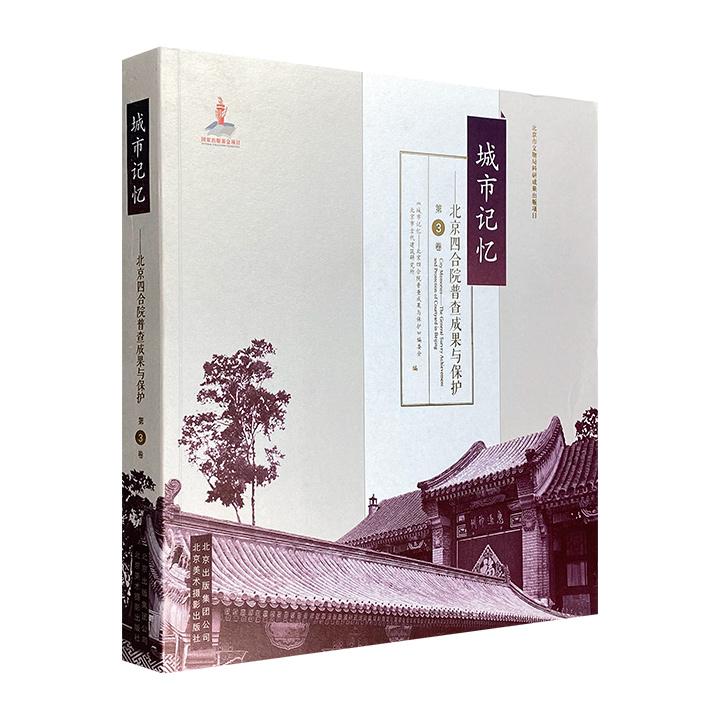 《城市记忆:北京四合院普查成果与保护(第3卷)》12开全彩图文,39.6万字,近1400幅照片及绘制图,记录京城400余处古老的四合院,及其现存形制和历史沿革等情况。