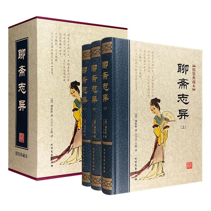 绣像典藏版《聊斋志异》全3册,16开函套精装,共收入《劳山道士》《画皮》《陆判》《婴宁》《聂小倩》《阿宝》《翩翩》等500余个故事,原文+白话译文,阅读无障碍。