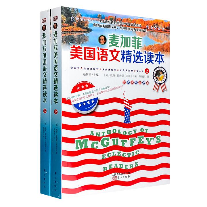 美国教育家麦加菲编写,影响美国一个多世纪的文史经典!《麦加菲美国语文精选读本》全两册,16开英汉对照,包罗万象,译文优美,附原版插图和作者肖像,是中国学生提升英语水平、增强文学与个人修养的优秀读物。