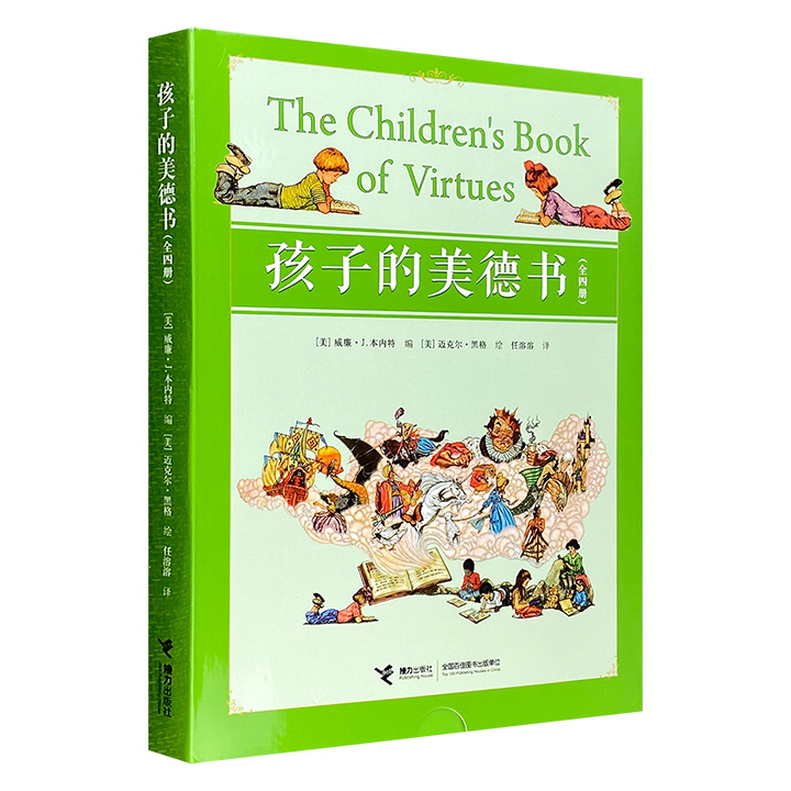 任溶溶经典译本《孩子的美德书》全4册,铜版纸全彩,31则深刻隽永的美德故事,100多幅精美插画,童趣幽默的传神译文,让孩子从小培养勇气和毅力等优秀美德。