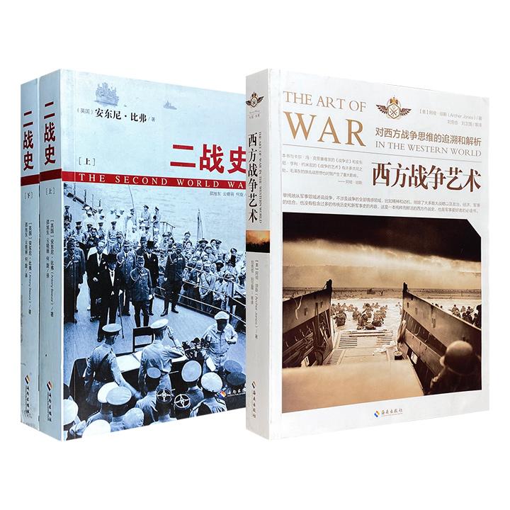 市面稀见!《二战史》《西方战争艺术》2种任选,每种厚度均超过500页,英国历史学家安东尼・比弗、美国军事学家阿彻・琼斯,以精湛的笔触、细腻的描述,图文并茂地呈现人类战争历史。