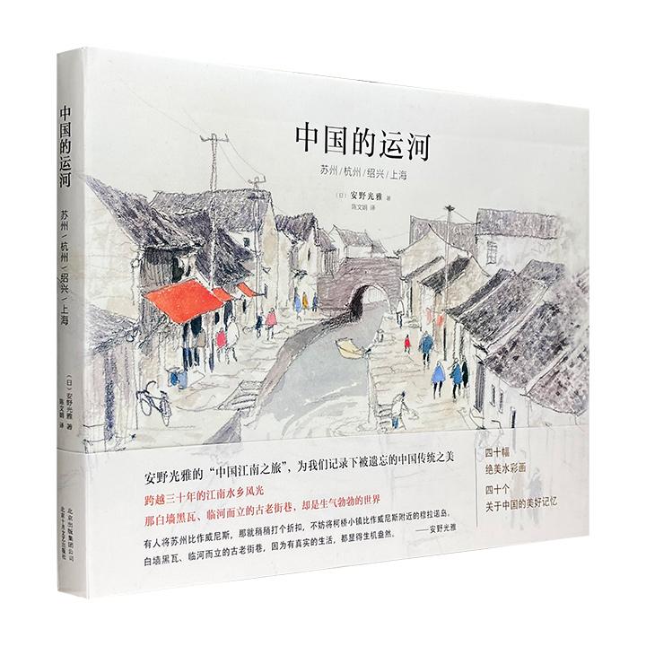 日本绘本大师安野光雅《中国的运河》,大16开布面精装,铜版纸全彩。白墙黑瓦、临河而立的古老街区……40幅绝美水彩画,讲述40段关于中国南方的美好记忆。