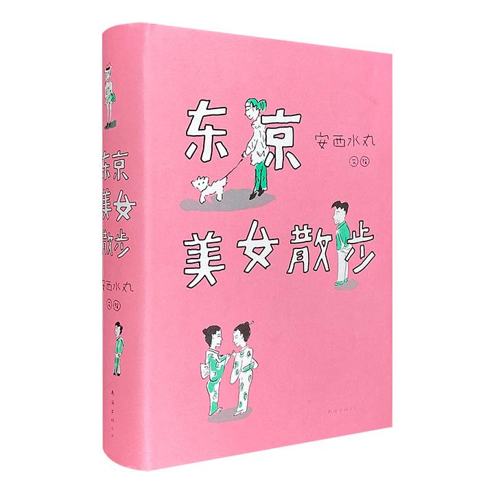 村上春树御用插画家安西水丸随笔集!《东京美女散步》精装,厚达500余页。优美的文字,百余幅妙趣横生的手绘插画,描摹东京大街小巷的生活场景、风俗文化与美人风情。