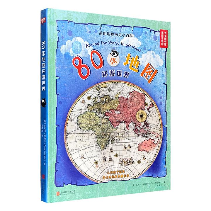 简明地理小百科图画书!《80张地图环游世界》大16开精装,铜版纸全彩。80张大英博物馆馆藏古地图,跨越七大洲,呈现世界各地的历史、地理、风俗、植物、美食小知识!