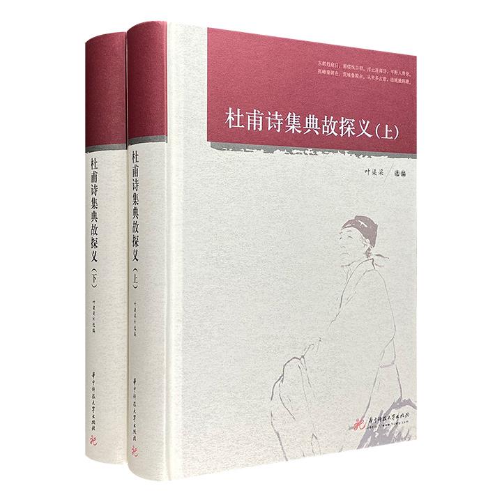 《杜甫诗集典故探义》精装全两册,总达1000余页,收集杜诗中使用语典、事典的作品,逐一分析,溯其源流出处,详细解说典故。全书典文精当,探义切中要旨,简洁明畅。