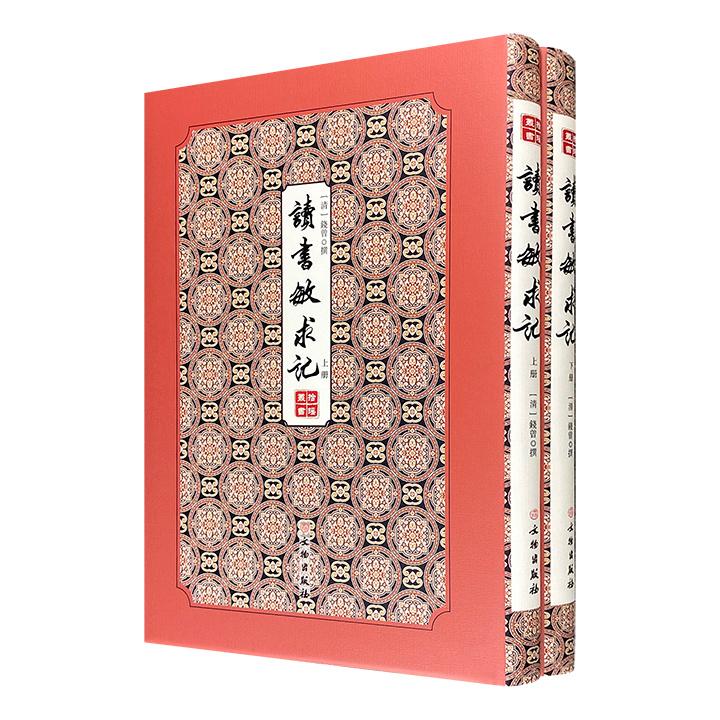 影印本《读书敏求记》全两册,16开精装,清代著名藏书家钱曾撰,系一部古代目录学经典之作,开创了较为科学的版本鉴定方法,至今仍是古书版本、流传考订的重要工具书
