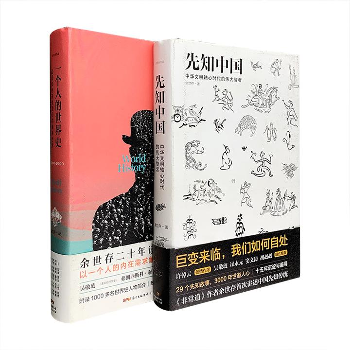 """著名学者""""余世存作品""""精装2册,《先知中国》《一个人的世界史》,许倬云、吴敬琏等倾情推荐! 以""""边角料""""记载历史,带读者看世界、观天下,好看,有趣,耐读。"""