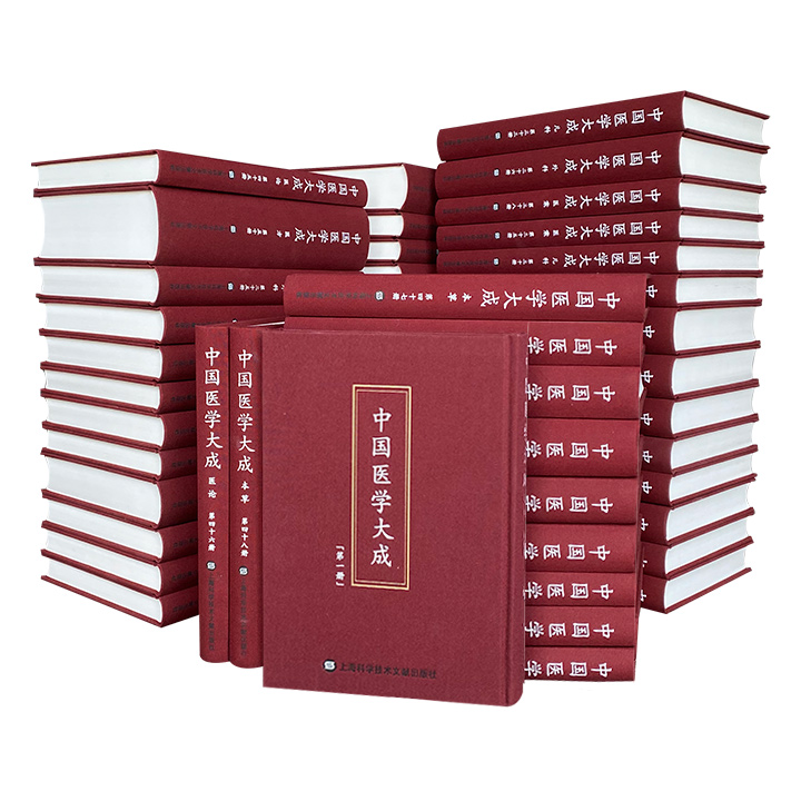 【重磅】珍贵古医籍影印版!《中国医学大成》全50册,荟萃汉唐至明清136种医家经典著述,16开布面精装,重约66公斤,2万余页。高清影印,重工修复,展现原书风貌。