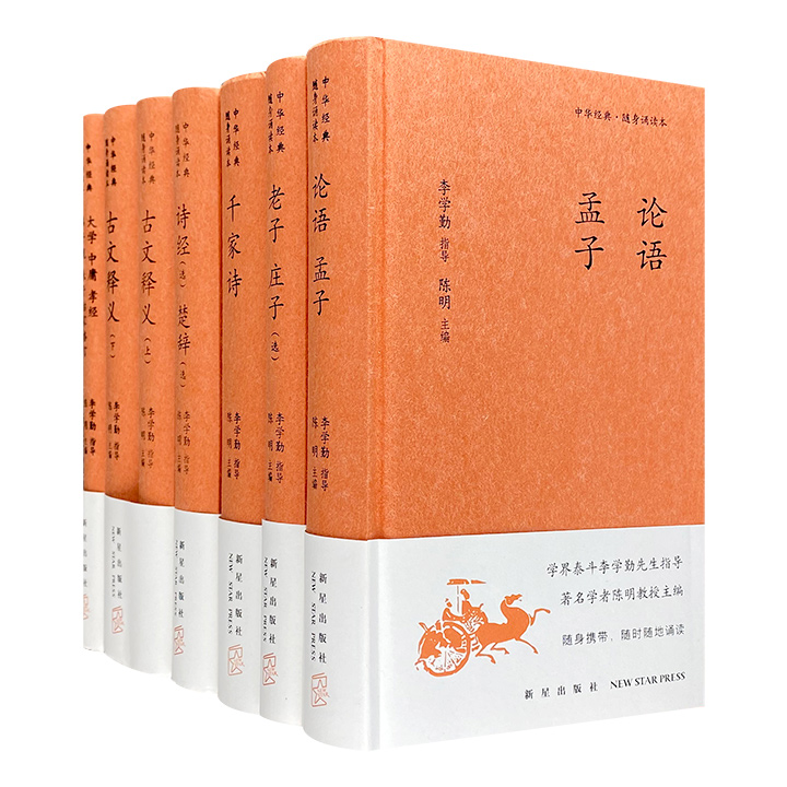 """""""中华经典·随身诵读本""""6种7册,学界泰斗李学勤指导,著名学者陈明主编,荟萃《诗经》《楚辞》《庄子》《千家诗》等古籍经典,32开精装,原文+注释,一目了然。"""
