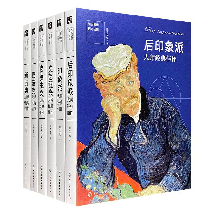 """浓缩500年西方艺术史!""""如何看懂西方绘画""""全6册,52位西方艺术大师,1400余幅经典名画,细节解读和同类画对比。特种纸全彩图文,裸脊锁线,私家珍藏,品味经典。"""