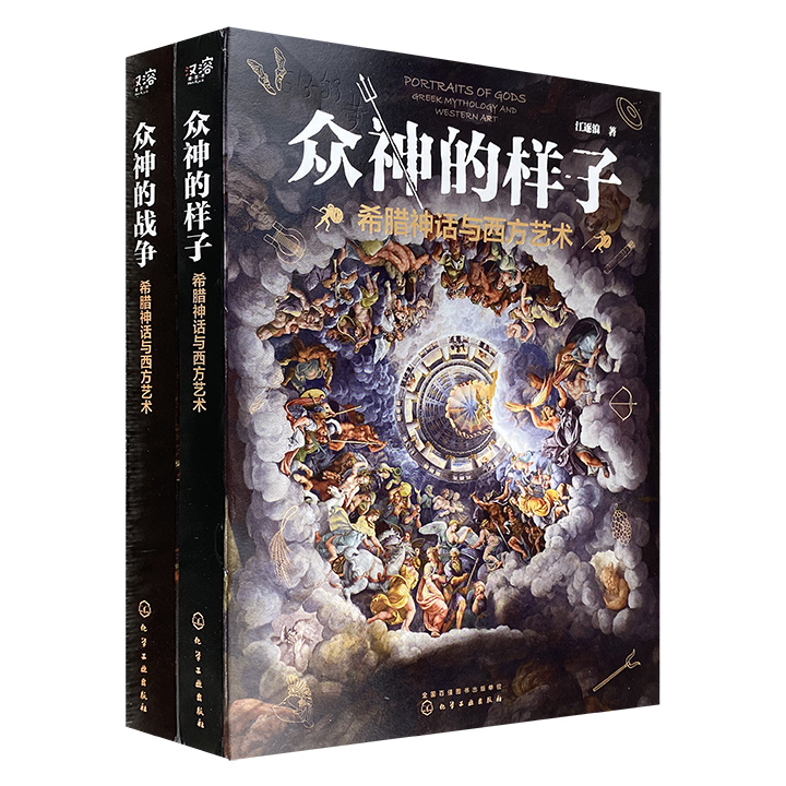 """""""希腊神话与西方艺术""""全2册,《众神的样子》《众神的战争》,16开裸脊锁线,特种纸全彩印刷,风趣幽默的语言讲述希腊神话故事,近600幅精美插图展现西方艺术变迁。"""