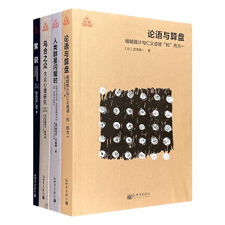 """""""思想者书系""""4册,汇集4位名家名作,《常识》《乌合之众》《论语与算盘》《人类群星闪耀时》,内容涉及政治学、心理学、管理学、人物传记,兼具阅读与收藏价值。"""