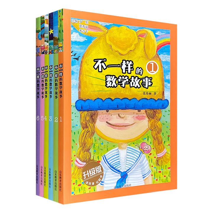 """""""不一样的数学故事·升级版""""全6册,全彩图文,几乎涵盖小学生应掌握的所有数学知识,(神奇魔法+奇幻冒险)x 百变教室=课本上读不到的数学故事!"""