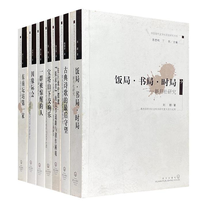 """""""中国现代文学社团史研究书系""""7册,陈思和、丁帆教授联袂主编,运用翔实的史料,以人事变迁的研究角度,详述中国现代文学史上重要社团的发生机制和运作历史。"""