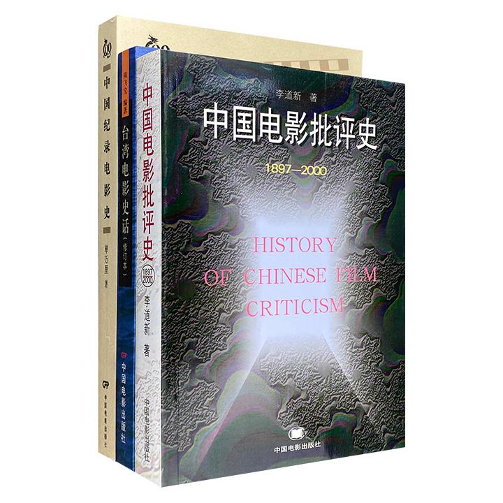 物美价廉的老书!中国电影史话3册:《中国电影批评史》《中国纪录电影史》《台湾电影史话》,从不同时期、不同角度、不同地域详细展现中国电影发展的方方面面。