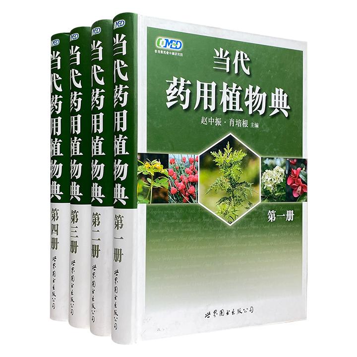 大型药用物植物图鉴!《当代药用植物典》全4册,大16开精装,铜版纸全彩图文,总达2000余页,重约9公斤,收录世界范围内常用药用植物500条目,配以大量清晰实物照片